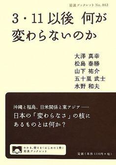 3・11的な。 3・11以後 何が変わらないのか (岩波ブックレット):Amazon.co.jp:本
