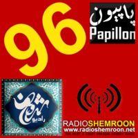 پاپیون برنامه ۹۶ دوشنبه ۱۱ آگِست ۲۰۱۴ by Shemroon24/7Radio on SoundCloud