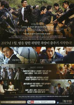 강남 1970 / moob.co.kr / [영화 찌라시, movie, 포스터, poster]
