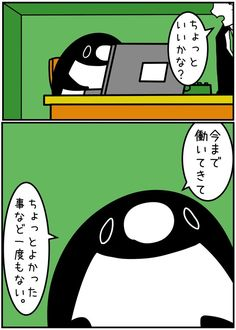 ズバッと物申す!かわいい見た目の毒舌ペンギンが世の理不尽を切りまくり 11選 | 笑うメディア クレイジー Jokes Images, Funny Images, Anime Comics, Penguins, Inspirational Quotes, Relationship, Cartoon, Humor, Manga