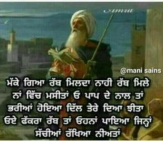 Sikh Quotes, Gurbani Quotes, True Quotes, Gud Thoughts, Good Thoughts Quotes, Heat Quotes, Punjabi Love Quotes, Animated Love Images, Sufi