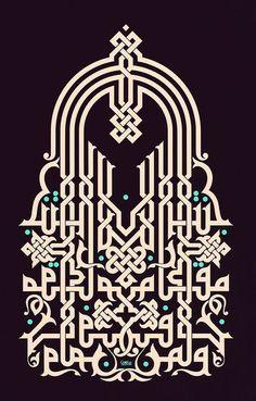 repeating motifs that create a door - arabic calligraphy Arabic Calligraphy Art, Beautiful Calligraphy, Arabic Art, Calligraphy Wallpaper, Calligraphy Alphabet, Stencil Patterns, Pattern Art, Zentangle Patterns, Art Arabe