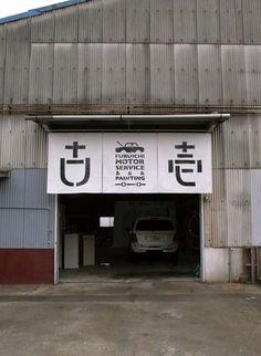 板金工場 看板