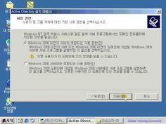 ex0111 액티브 디렉토리 설치   3