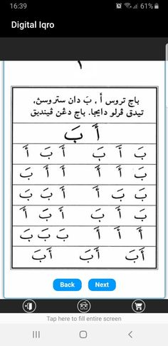 Iqra book 1 – K&B Education Book 1, Sheet Music, Education, Math, Words, Math Resources, Onderwijs, Learning, Music Sheets