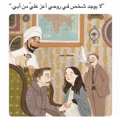 اللهم إستماده لضحكة ابي •°♡ Arabic Words, Arabic Quotes, Islamic Pictures, Sweet Words, My Father, Personality Types, Wise Quotes, Colorful Pictures, Mom And Dad