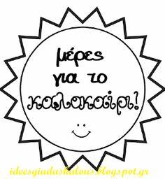 Ιδέες για δασκάλους:Μετράμε αντίστροφα για το καλοκαίρι! Home Decor, Decoration Home, Room Decor, Home Interior Design, Home Decoration, Interior Design