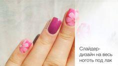 Серия 4. Инструкция по использованию слайдер-дизайн на весь ноготь под лак. http://odiva.ru/news/videos/series_4_the_slider_design_on_the_whole_nail_floor_varnish/  #водныенаклейки #слайдердизайн на odiva.ru #nailart #nailpolish #fashion #art #polish #naildesign #nail #nails #nailfashion #nailbeauty #manicure #идеиманикюра #design #gelnails #gellac #gelpolish #stickernail #beauty #маникюр #ногти #одива #лакоманьяк #гельлак #шеллак #дизайнногтей #watersticker
