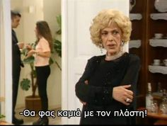 greek quotes Enjoy Your Life, Greek Quotes, Series Movies, Life Is Good, Jokes, Lol, Fan Art, My Love, Funny