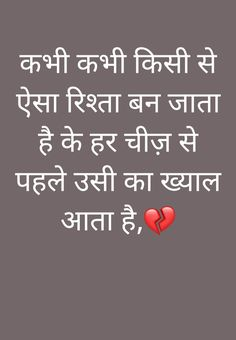 Mixed Feelings Quotes, Love Quotes In Hindi, Good Thoughts Quotes, Best Quotes, Crazy Facts, Weird Facts, Motivational Quotes For Life, Life Quotes, Sweet Romantic Quotes