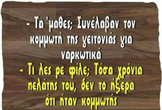 Greek Memes, Funny Greek, Greek Quotes, Funny Quotes, Funny Memes, Jokes, Bus Times, Funny Cartoons, True Words