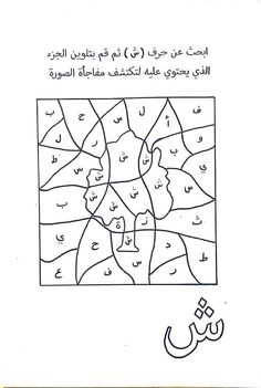Letter Worksheets, Letter Activities, Activities For Kids, Arabic Alphabet Letters, Arabic Alphabet For Kids, Islam For Kids, Arabic Lessons, Arabic Language, Teaching Aids