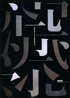 Typographic Poster: Ikko Tanaka. Graphic Master. 1993. - Gurafiku: Japanese Graphic Design