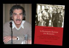 Τo παγκόσμιο παιχνίδι στα Βαλκάνια Το νέο βιβλίο του ιστορικού, Φοίβου Οικονομίδη   Του Γρηγόρη Χαλιακόπουλου  #Balkan #book #review #author #history http://fractalart.gr/foivos-oikonomidis/
