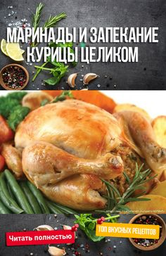 Meat Recipes, Cooking Recipes, Turkey Dishes, Food Art, Food And Drink, Chicken, Russian Cuisine, Omelette, Kochen