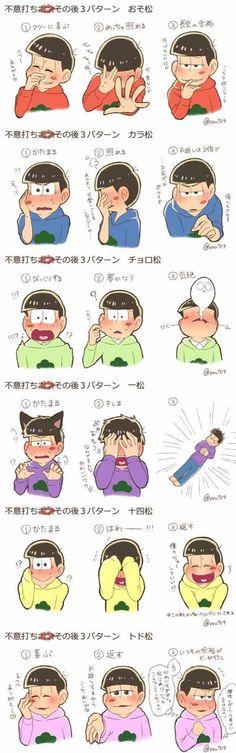 Osomatsu, Karamatsu, Choromatsu, Ichimatsu, Jyushimatsu & Todomatsu's reactions to getting a kiss All Anime, Anime Guys, Manga Anime, Osomatsu San Doujinshi, Kawaii, Another Anime, Ichimatsu, Fan Art, South Park
