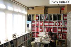 アカリナについて | 暗い部屋を明るくするカーテン・採光ブラインドの通販 | あかりラボ Bookcase, Shelves, Home Decor, Shelving, Decoration Home, Room Decor, Book Shelves, Shelving Units, Home Interior Design