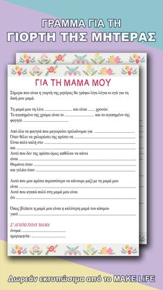 Speech Language Therapy, Speech And Language, Mothers Day Crafts, Happy Mothers Day, Fun Activities For Kids, Crafts For Kids, Mommy Quotes, Greek Language, Clay Crafts