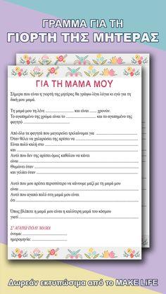 Ένα εκτυπώσιμο γράμμα για τη Γιορτή Της Μητέρας Speech Language Therapy, Speech And Language, Mothers Day Crafts, Happy Mothers Day, Fun Activities For Kids, Crafts For Kids, Mommy Quotes, Clay Crafts, Cool Kids