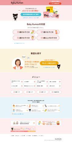 Baby Kumon|WEBデザイナーさん必見!ランディングページのデザイン参考に(かわいい系)