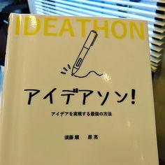 """グッドモーニン!ブックカフェ。 今朝の一冊は、須藤順 「アイデアソン!」  アイデア+マラソン。 既成概念やステレオタイプを壊し、 テンポよく進める。 さあ集中して、 100連発したり、次々と展開していって、アイデアを結実させよう。 Good Morning! Book cafe. One book of this morning, Susumu Sudo """"Ideason!""""  Idea + marathon. Broken existing ideas and stereotypes, Proceed at a good tempo. Now concentrate, Let's make 100 ideas by going through 100 consecutive shots, and so on."""