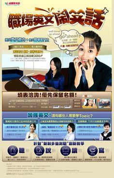 電腦課程宣傳