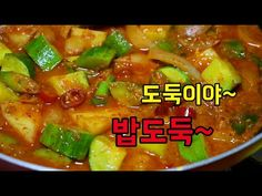 Korean Dishes, Korean Food, Chili, The Creator, Soup, Cooking, Recipes, Kitchen, Korean Cuisine