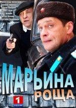 сериал Марьина роща '2013