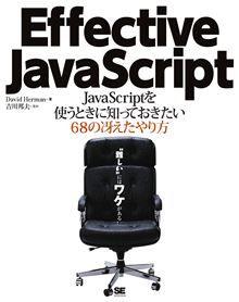 """JavaScriptを使うときに知っておきたい68の冴えたやり方もはやWebアプリケーション作成のデファクトスタンダードとなった感のある開発言語・JavaScriptが、定番の""""Effective""""シリーズに、満を持して登場!微妙な挙動に悩むプログラマや、よりシンプルで可読性に富んだコードを志向する開発者に、実践的で即効性のある処方を施してくれる1冊です。68の「な…  read more at Kobo."""
