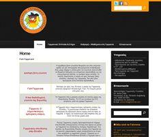 Νέο web site : www.german4all.gr : Φροντιστήριο Γερμανικής γλώσσας, ΙΩΑΝΝΙΝΑ