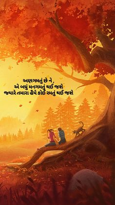 Amazing Quotes, Love Quotes, Hindi Quotes, Qoutes, Love Shayri, Love Thoughts, Gujarati Quotes, Cute Animal Videos, Special Quotes