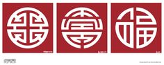 Wall decals CHINESE SYMBOLS FRAMED Happiness Longevity Luck - Vinyl art decor by Decals Murals. $59.99, via Etsy.