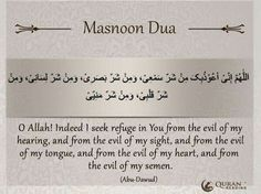 Dua ♥ دعاء Beautiful Dua, Beautiful Prayers, Islamic Dua, Islamic Quotes, Oh Allah, Keep Praying, Islam Women, Do Not Fear, Ask For Help