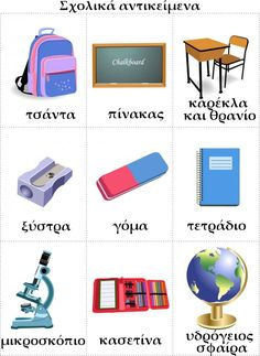 home, school, body parts, colors, etc. Learning English For Kids, English Language Learning, Teaching English, English Grammar Worksheets, English Vocabulary, Learn English Words, English Lessons, Flashcards For Kids, Printable Flashcards