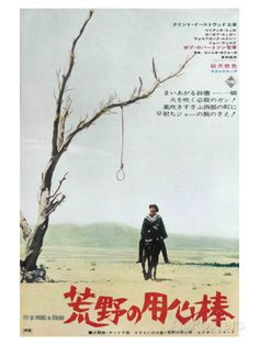 A Fistful of Dollars, Japanese Movie Poster, 1964 Poster na AllPosters.com.br