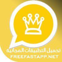 تحميل واتساب الذهبي Whatsapp Plus Gold التحديث الاخير 6 55 تم اصدار تطبيق واتس اب بلاس الذهبي Whatsapp Pl Whatsapp Gold Instagram Symbols Google Play Apps