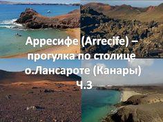 Арресифе Arrecife   прогулка по столице о Лансароте Канары ч 3