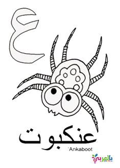 A Crafty Arab: Arabic Alphabet coloring pages.'Ayn is for 'Ankaboot. Free coloring pages to help children learn Arabic. Arabic Alphabet Chart, Arabic Alphabet Letters, Arabic Alphabet For Kids, Alphabet Cards, Alphabet Coloring Pages, Persian Alphabet, Preschool Number Worksheets, Alphabet Worksheets, Preschool Activities