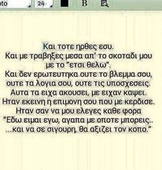 That exactly what it was: I'm here for you, you're here for me and we fell in love without seeing or touching 💖 Greek Quotes, Sad Quotes, Words Quotes, Wise Words, Best Quotes, Life Quotes, Sayings, Qoutes, Saving Quotes