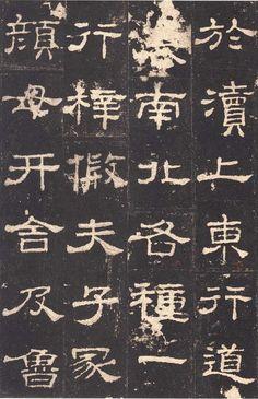 【史晨後碑】18 「---於瀆上,東行道,表南北,各種一行梓。 假夫子冢顏母開舍及魯---」
