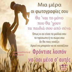 Words Quotes, Wise Words, Sayings, Special Words, Greek Quotes, Deep Thoughts, Hug, Psychology, Inspirational Quotes