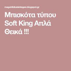 Μπισκότα τύπου Soft King Aπλά Θεικά !!! Food And Drink, Sweets, King, Cookies, Cake, Crack Crackers, Pie, Gummi Candy, Candy