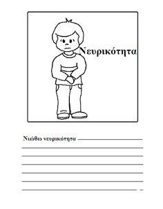 ΓΡΑΠΤΗ ΕΚΦΡΑΣΗ - ΣΥΝΑΙΣΘΗΜΑΤΑ