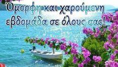 Εικόνες για καλημέρα-καλή εβδομάδα - eikones top Greek Quotes, Places To Visit, Plants, Google, Flora, Plant, Places Worth Visiting