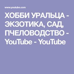 ХОББИ УРАЛЬЦА - ЭКЗОТИКА, САД, ПЧЕЛОВОДСТВО - YouTube - YouTube