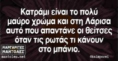 Stupid Funny Memes, Funny Pins, Hilarious, Funny Stuff, Funny Greek Quotes, True Words, Just In Case, I Laughed, Best Quotes