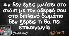 Greek Memes, Funny Greek, Bright Side Of Life, Free Therapy, Funny Quotes, Jokes, Lol, Humor, Funny Phrases