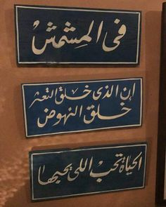 »✿❤ Mego❤✿« في المشمش... #arabic #insta #dope #lol #sad #arabic_calligraphy #arab #de7k #arabic_quotes #quotes #arabian #Translation #arabic_typography #adab #tumblr #اقتباس #اقتباسات #اقتباسات_عربية #اقتباسات_أدبية #عربي #عرب #ادب #ادبيات#حياة #ادب_عربي #تمبلر#وجع #الم #تمبلريات#بالعربي #حزن #عادي#انستقرام #اقتباسات_مترجمة
