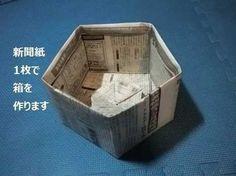 新聞紙1枚で作るゴミ箱No.9(五角) - YouTube