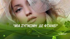 ΓΙΩΡΓΟΣ ΜΑΖΩΝΑΚΗΣ-╮✿⊱╮ ΜΙΑ ΣΥΓΝΩΜΗ ΔΕΝ ΦΤΑΝΕΙ.♫ A ♫ Greek, Songs, Movie Posters, Film Poster, Song Books, Greece, Billboard, Film Posters